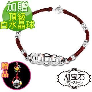 【A1寶石-買一送一】錢滾錢紅財神/繩-純銀款手鍊-贈白水晶球吊飾(含開光加持)