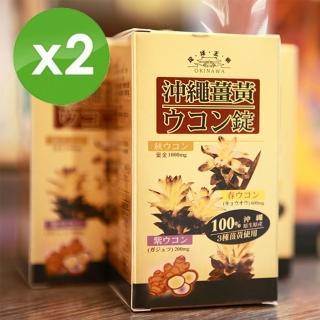 【沖繩】美島王朝-沖繩薑黃錠120錠X2瓶
