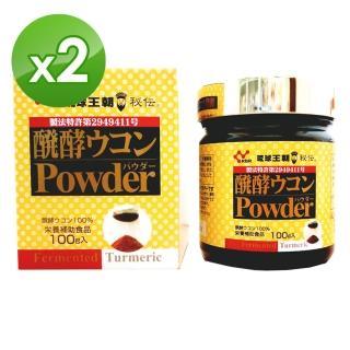 【沖繩】發酵薑黃粉100gX2罐