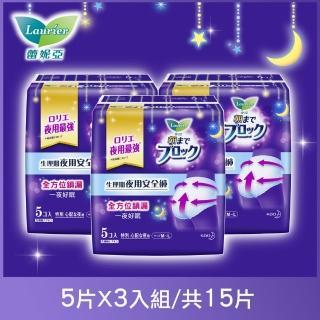【蕾妮亞】淨吸柔護超吸收夜用褲型衛生棉(5片x3包 )
