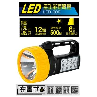 【KINYO】多功能充電式LED探照燈(LED-306)