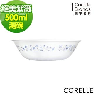 【CORELLE 康寧】絕美紫薇500ml小湯碗(418)