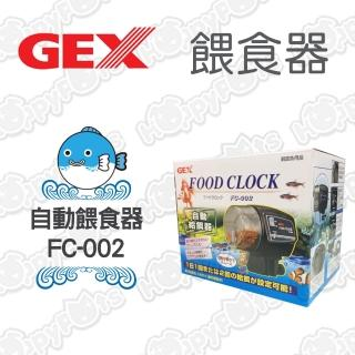【GEX】自動餵食器(FC-002)