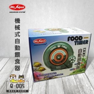 【MR.AQUA】機械式自動餵食器(Q-005)