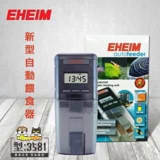 【EHEIM】新型自動餵食器(3581)
