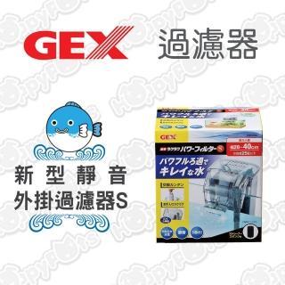 【GEX】新型靜音外掛過濾器(S)