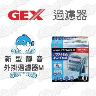 【GEX】新型靜音外掛過濾器(M)