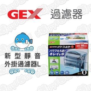 【GEX】新型靜音外掛過濾器(L)