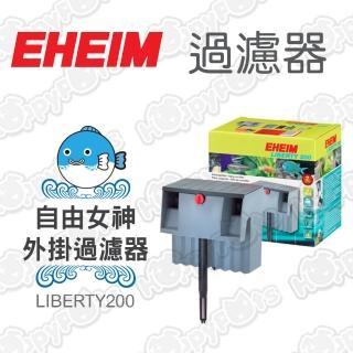 【EHEIM】LiBERTY 200自由女神外掛過濾 -2042(200GPH)