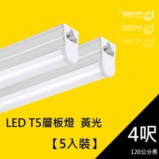 【光的魔法師 Magic Light】5入裝 LED層板燈 黃光(4呎 120公分)