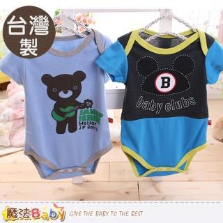 【魔法Baby】包屁衣 台灣製寶寶短袖連身衣 2件一組(k50063)