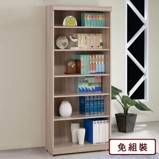 【Homelike】維琪2.7尺開放書櫃