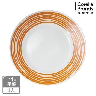 【美國康寧 CORELLE】玩色系列11吋平盤-陽光澄橘(111)