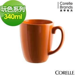 【美國康寧 CORELLE】玩色系列340CC馬克杯-陽光澄橘(509)