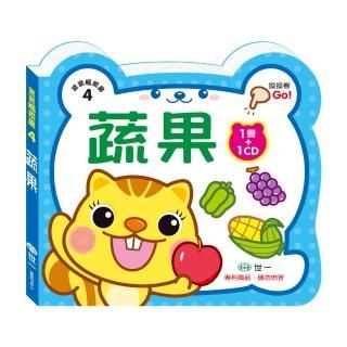 【世一】寶寶觸摸書-蔬果(附CD)