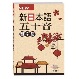【世一】新日本語五十音習字簿