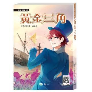 【世一】怪盜亞森羅蘋-黃金三角