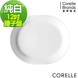 【美國康寧 CORELLE】純白12.25吋腰子盤(611)