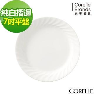 【美國康寧 CORELLE】Sculptured 褶邊7吋平盤(7807)