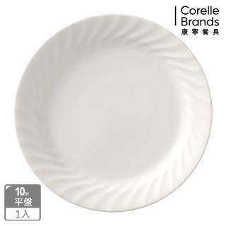 【美國康寧 CORELLE】Sculptured 褶邊10吋平盤(7810)