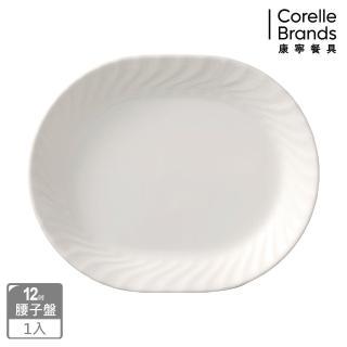 【美國康寧 CORELLE】Sculptured 褶邊腰子盤(811)