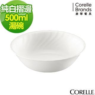 【美國康寧 CORELLE】Sculptured 褶邊500ml沙拉碗(818)