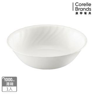 【美國康寧 CORELLE】Sculptured 褶邊1000ml湯碗(832)