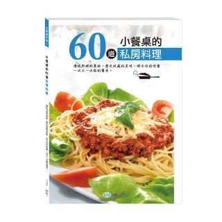 【世一】小餐桌的60道私房料理