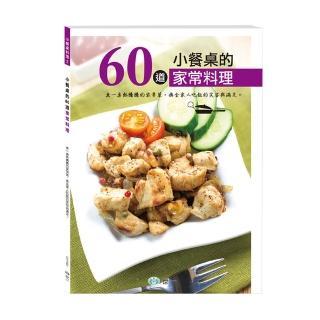 【世一】小餐桌的60道家常料理