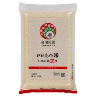 【台灣穀堡】日日是好米3KG(CNS一等)