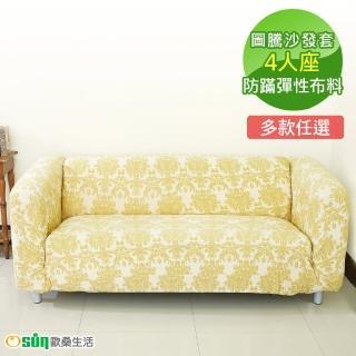【Osun】一體成型防蹣彈性沙發套、沙發罩圖騰款(4人座多色任選CE-173)