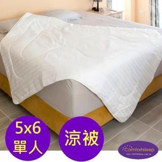 【Comfortsleep】5x6尺單人健康涼被
