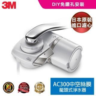 【3M】中空絲膜龍頭式淨水器(AC300)