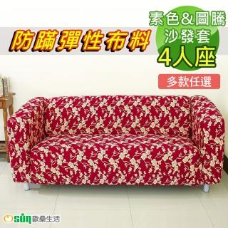 【Osun】一體成型防蹣彈性沙發套圖騰款(4人座 CE-173)