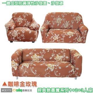 【Osun】一體成型防蹣彈性沙發套圖騰款(咖啡金玫瑰1+2+3人座CE-173)