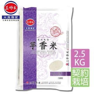 【三好米】契約栽培芋香米2.5Kg(芋頭香)