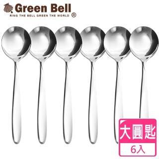 【GREEN BELL綠貝】304不鏽鋼餐具大圓匙(6入)