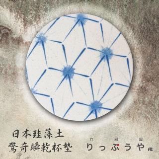 【益康珪藻土】日本硅藻驚奇瞬乾吸水杯墊(大芒星)