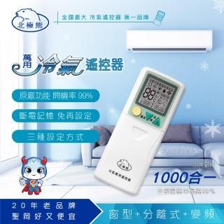 【Dr.AV】LX-3A 萬用冷氣遙控器(超值型國民機)