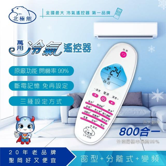 【Dr.AV】LX-858 萬用冷氣 遙控器(全國最高開機率 旗艦型)