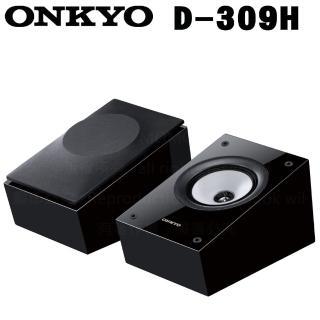 【獨家送雙人電毯★ONKYO 反射喇叭】Dolby Atmos附加喇叭系統(D-309H)
