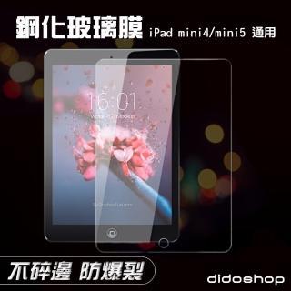 【dido shop】iPad mini4 7.9吋 鋼化玻璃膜 平板保護貼(FA092-3)