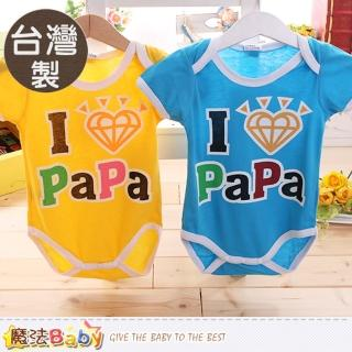 【魔法Baby】包屁衣 台灣製寶寶短袖連身衣-2件一組(k50039)