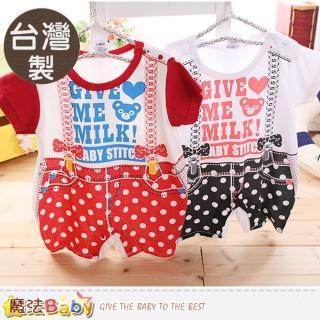 【魔法Baby】包屁衣 台灣製寶寶短袖連身衣-2件一組(k50036)