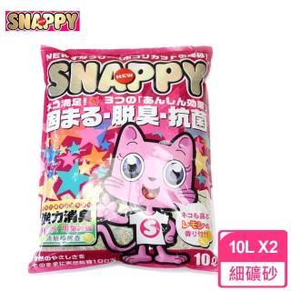 【SNAPPY】貓砂 細沙/礦砂 檸檬香味 10L(2包)