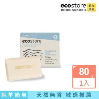 【紐西蘭 ecostore】純淨香皂-純羊乳(80g/塊)
