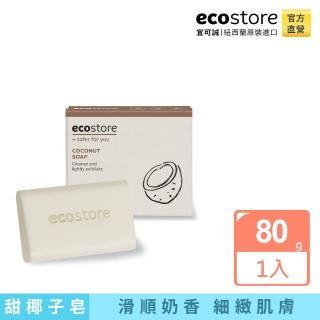 【紐西蘭 ecostore】純淨香皂-甜椰子(80g/塊)