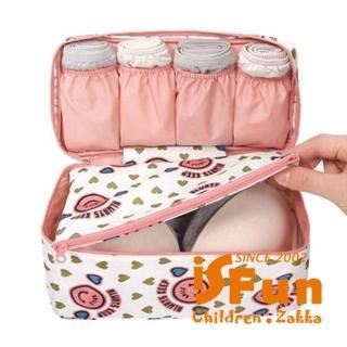 【iSFun】繽紛玩色*防水內衣收納包/甜心笑臉
