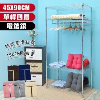 【居家cheaper】46X91X180CM四層吊衣架組贈防塵套(四色任選)