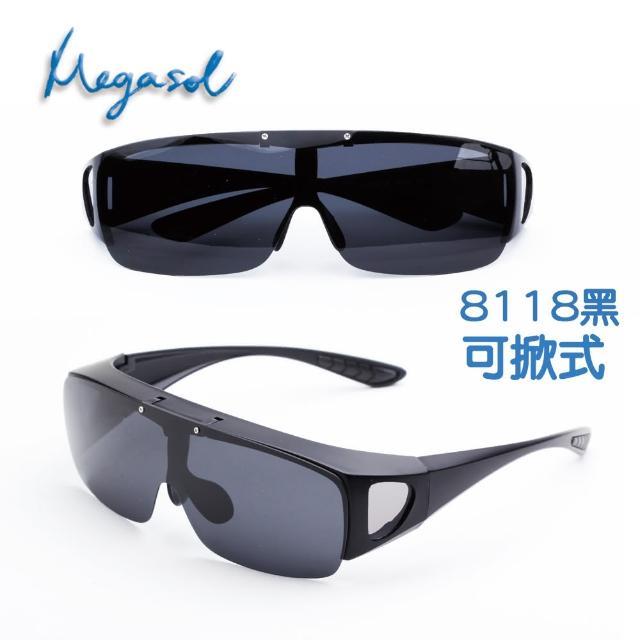【MEGASOL】UV400偏光側開窗外挂太陽眼鏡(可掀式加大通用款-MS8118-三色任選)